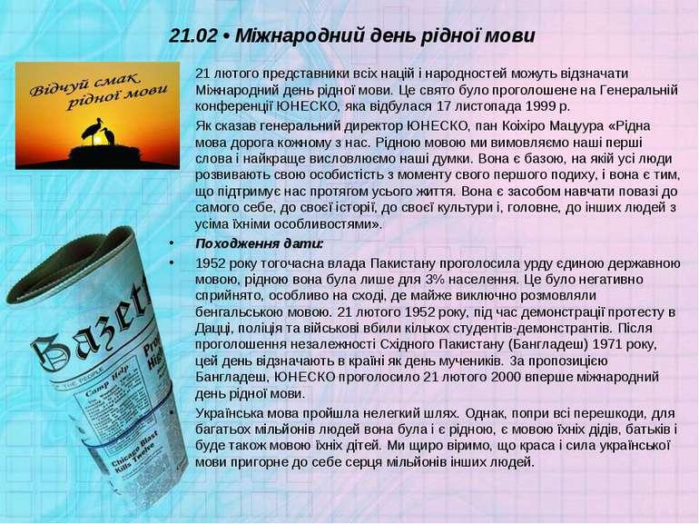21.02 • Міжнародний день рідної мови 21 лютого представники всіх націй і наро...
