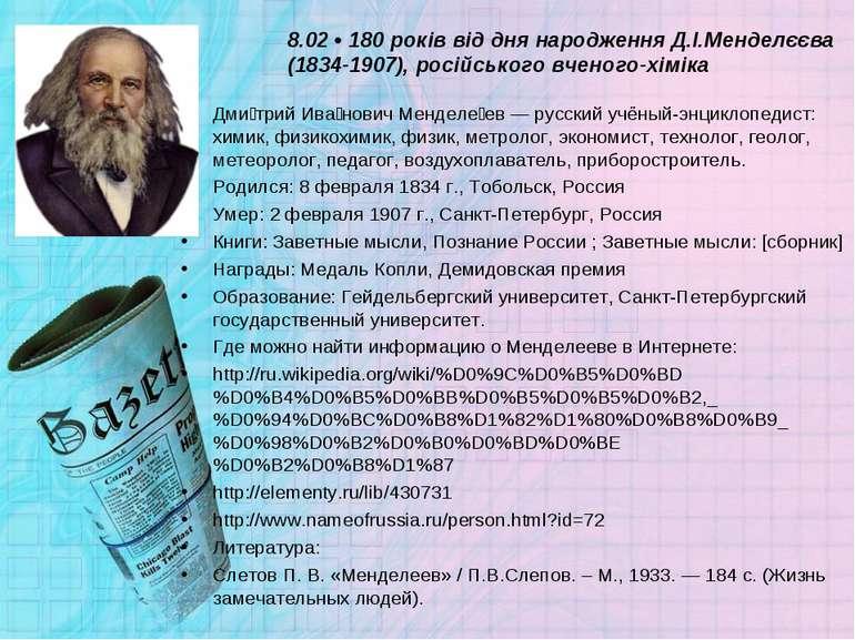 8.02 • 180 років від дня народження Д.І.Менделєєва (1834-1907), російського в...
