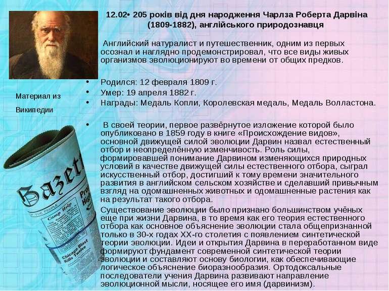 12.02• 205 років від дня народження Чарлза Роберта Дарвіна (1809-1882), англі...