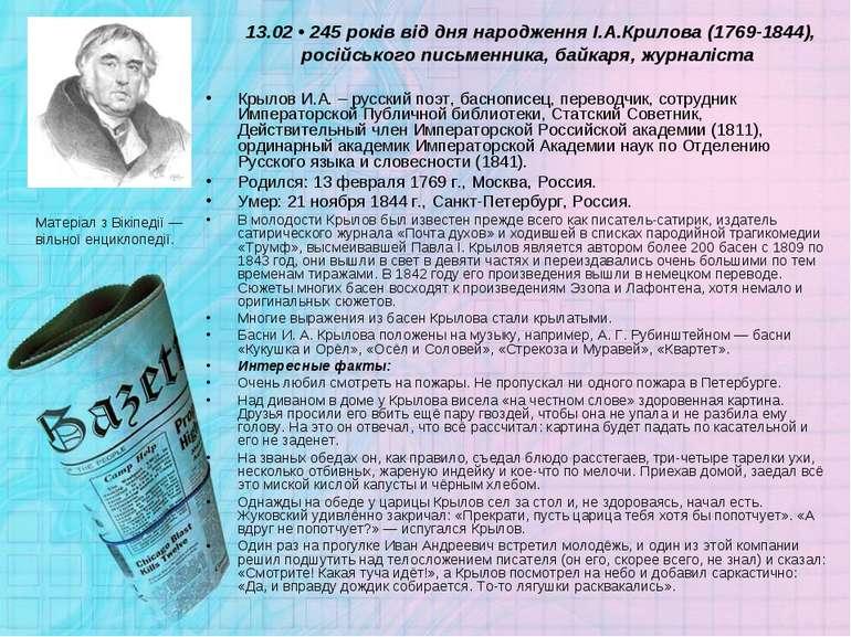 13.02 • 245 років від дня народження І.А.Крилова (1769-1844), російського пис...