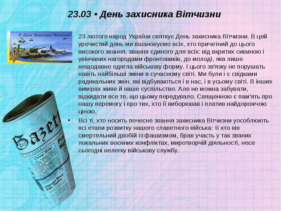 23.03 • День захисника Вітчизни 23 лютого народ України святкує День захисник...