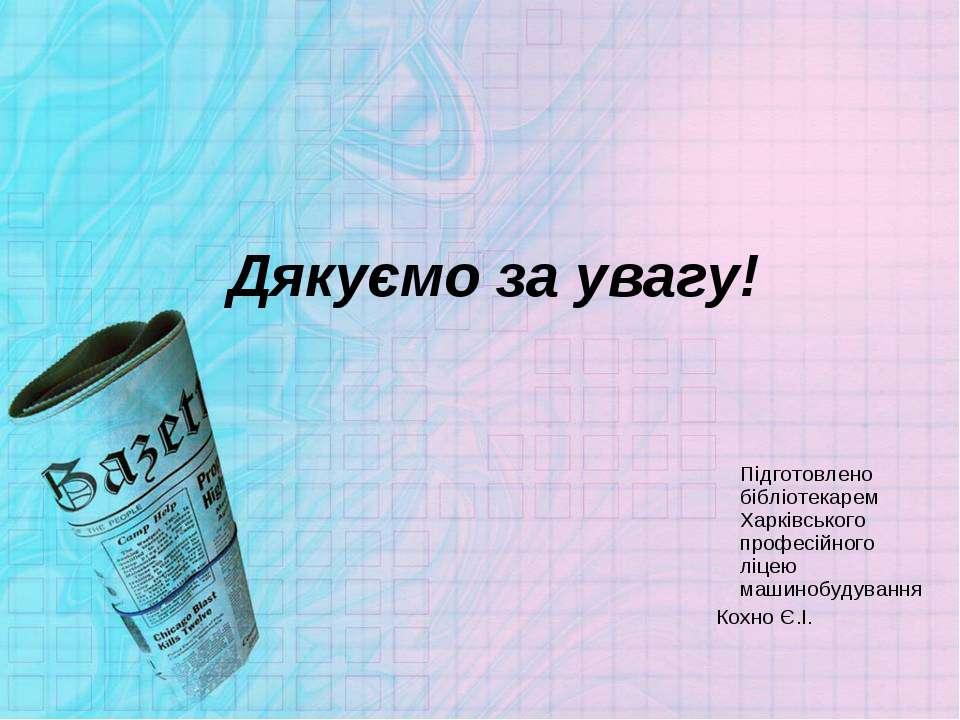 Дякуємо за увагу! Підготовлено бібліотекарем Харківського професійного ліцею ...