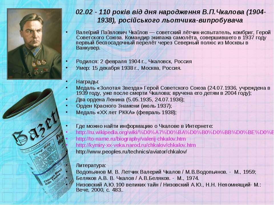 02.02 - 110 років від дня народження В.П.Чкалова (1904-1938), російського льо...