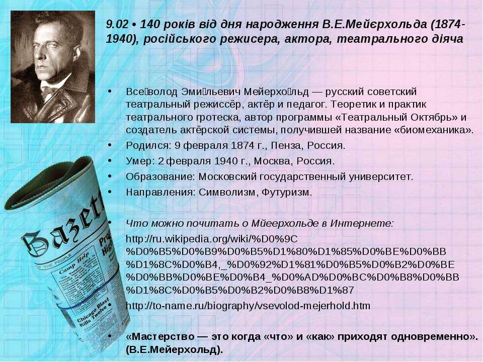 9.02 • 140 років від дня народження В.Е.Мейєрхольда (1874-1940), російського ...