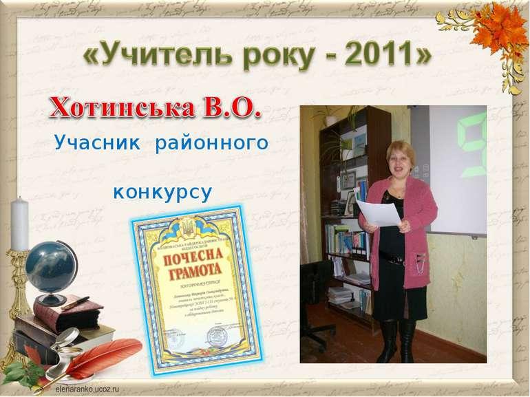 Учасник районного конкурсу