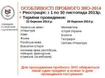 ОСОБЛИВОСТІ ПРОБНОГО ЗНО-2014 Реєстрація: з 1 по 30 листопада 2013р. Терміни ...