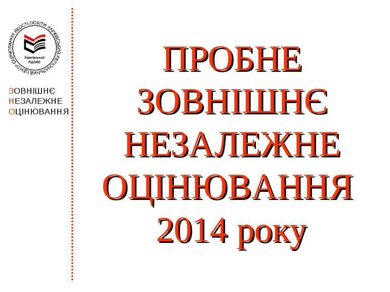 ПРОБНЕ ЗОВНІШНЄ НЕЗАЛЕЖНЕ ОЦІНЮВАННЯ 2014 року