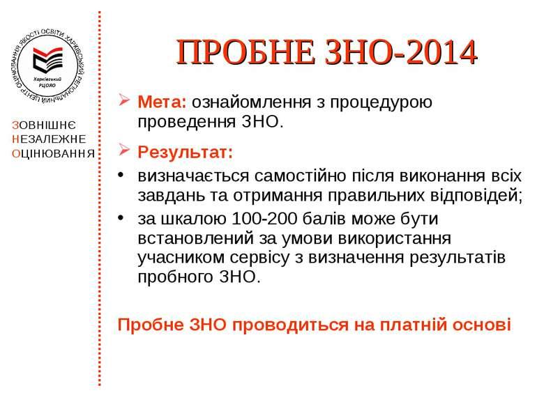 ПРОБНЕ ЗНО-2014 Мета: ознайомлення з процедурою проведення ЗНО. Результат: ви...