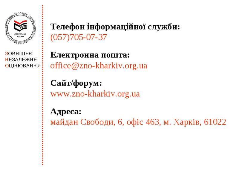Телефон інформаційної служби: (057)705-07-37 Електронна пошта: office@zno-kha...
