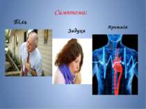 Симптоми: Біль Задуха Аритмія