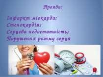 Прояви: Інфаркт міокарда; Стенокардія; Серцева недостатність; Порушення ритму...