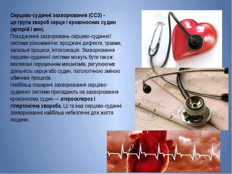 Серцево-судинні захворювання (ССЗ) - це група хвороб серця і кровоносних суди...