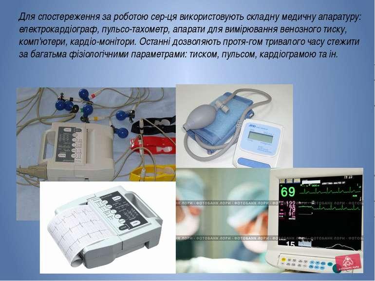 Для спостереження за роботою сер ця використовують складну медичну апаратуру:...