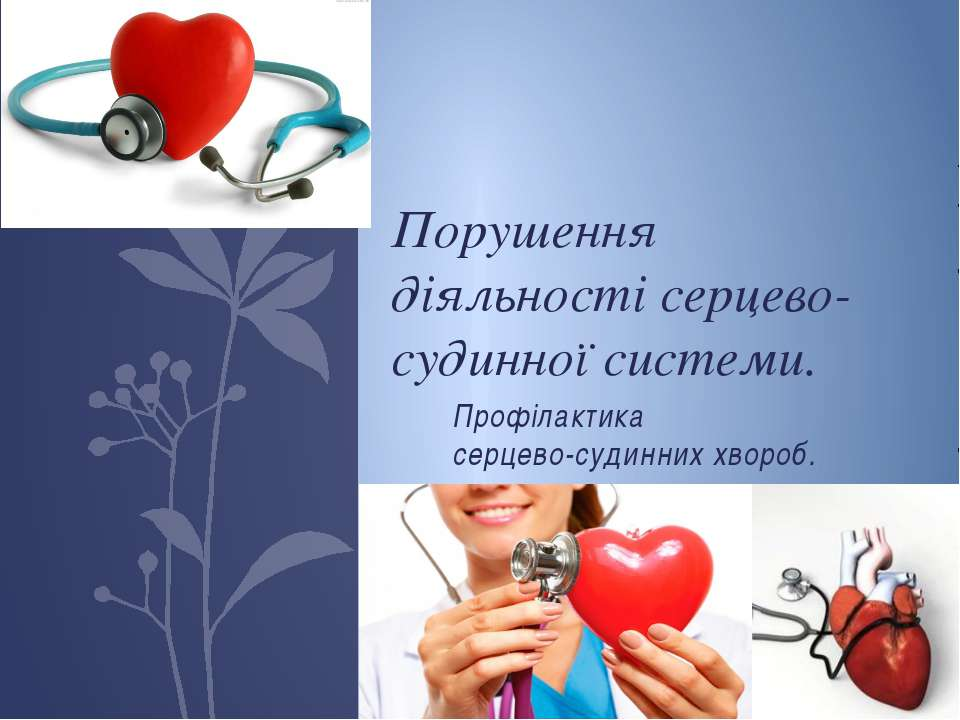 Профілактика серцево-судинних хвороб. Порушення діяльності серцево-судинної с...