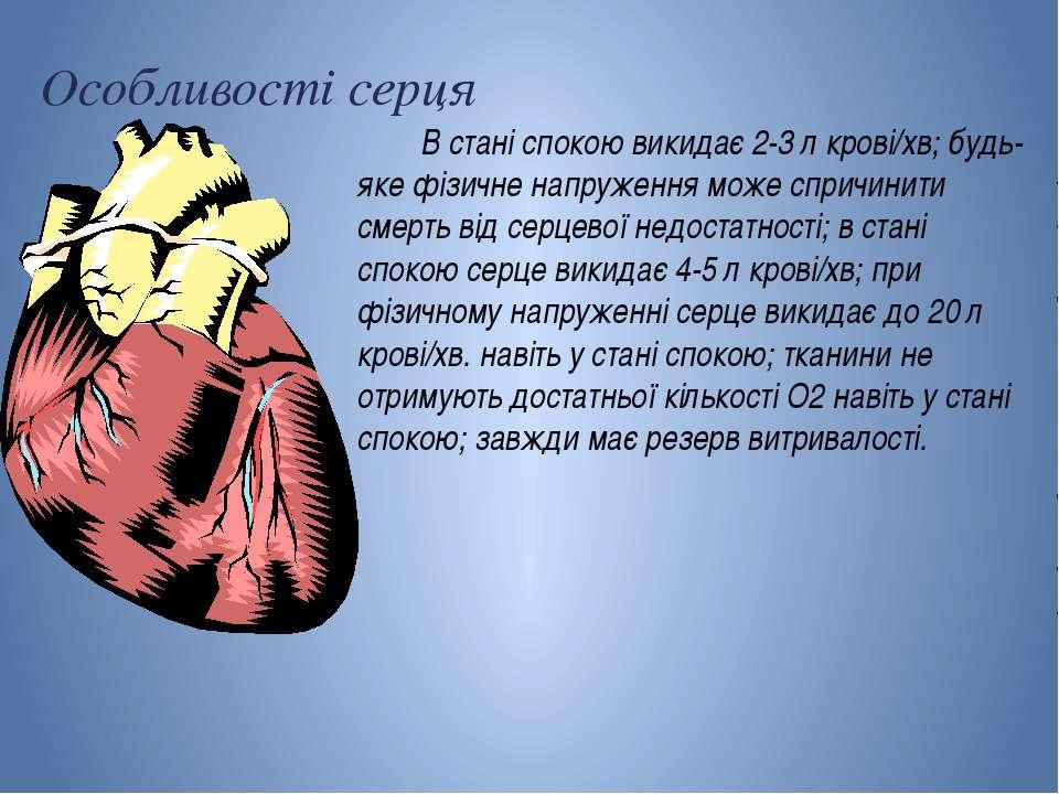 Особливості серця В стані спокою викидає 2-3 л крові/хв; будь-яке фізичне нап...
