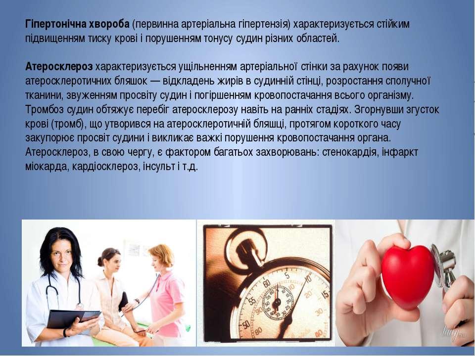 Гіпертонічна хвороба (первинна артеріальна гіпертензія) характеризується стій...