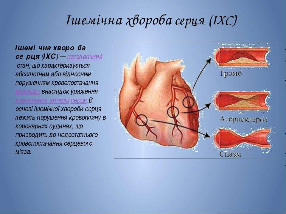 Ішемічна хвороба серця (ІХС) Ішемі чна хворо ба се рця(ІХС)—патологічнийс...