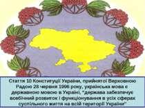 Стаття 10 Конституції України, прийнятої Верховною Радою 28 червня 1996 року,...