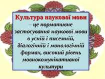 Культура наукової мови – це нормативне застосування наукової мови в усній і п...