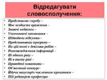 Відредагувати словосполучення: Представляє спробу – Моє особисте враження – З...