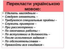 Перекласти українською мовою: Сделать наглядным – Следует отметить – Требуютс...
