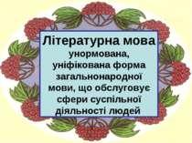 Літературна мова унормована, уніфікована форма загальнонародної мови, що обсл...