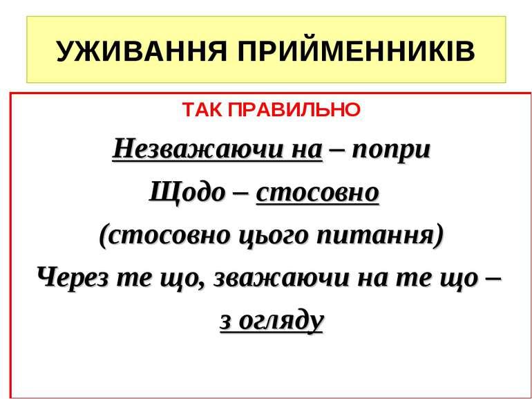 УЖИВАННЯ ПРИЙМЕННИКІВ ТАК ПРАВИЛЬНО Незважаючи на – попри Щодо – стосовно (ст...