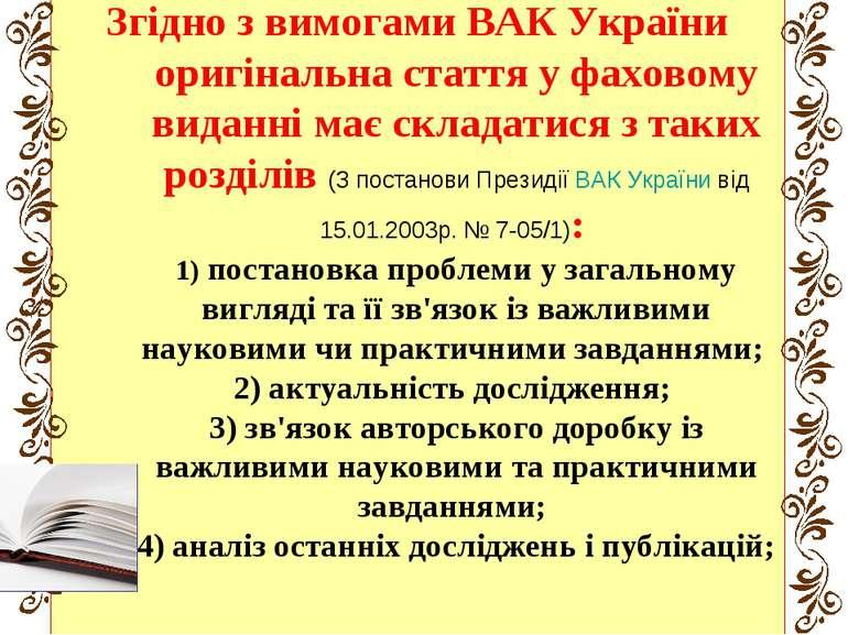 Згідно з вимогами ВАК України оригінальна стаття у фаховому виданні має склад...