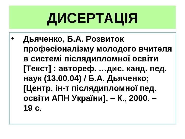 ДИСЕРТАЦІЯ Дьяченко, Б.А. Розвиток професіоналізму молодого вчителя в системі...