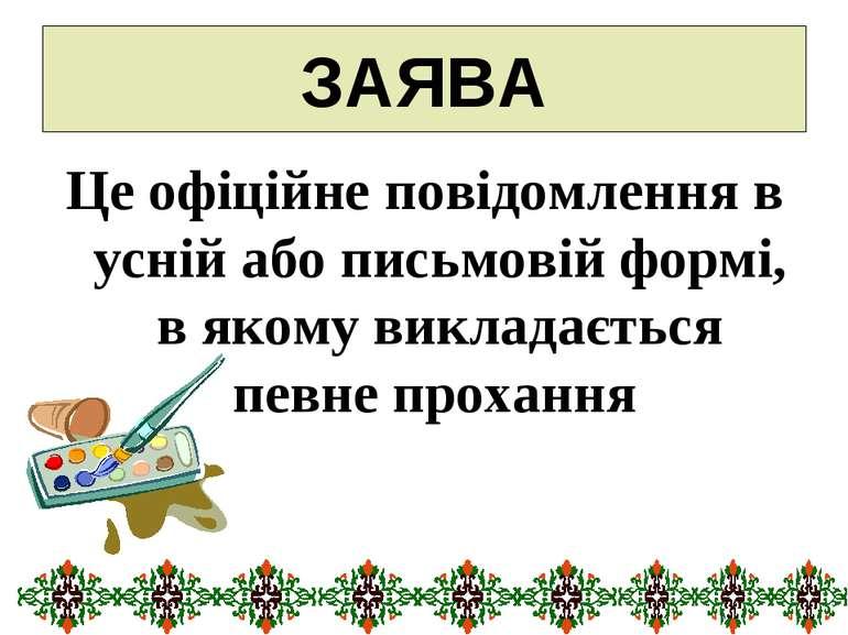 ЗАЯВА Це офіційне повідомлення в усній або письмовій формі, в якому викладаєт...