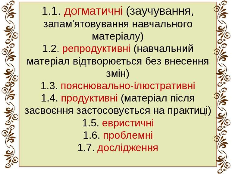 1.1. догматичні (заучування, запам'ятовування навчального матеріалу) 1.2. реп...