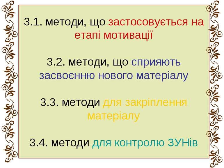 3.1. методи, що застосовується на етапі мотивації 3.2. методи, що сприяють за...