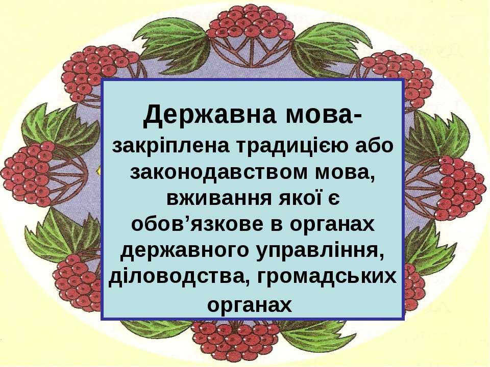 Державна мова- закріплена традицією або законодавством мова, вживання якої є ...