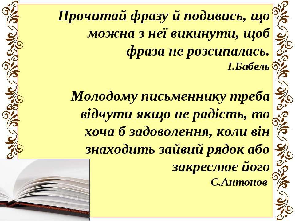 Прочитай фразу й подивись, що можна з неї викинути, щоб фраза не розсипалась....