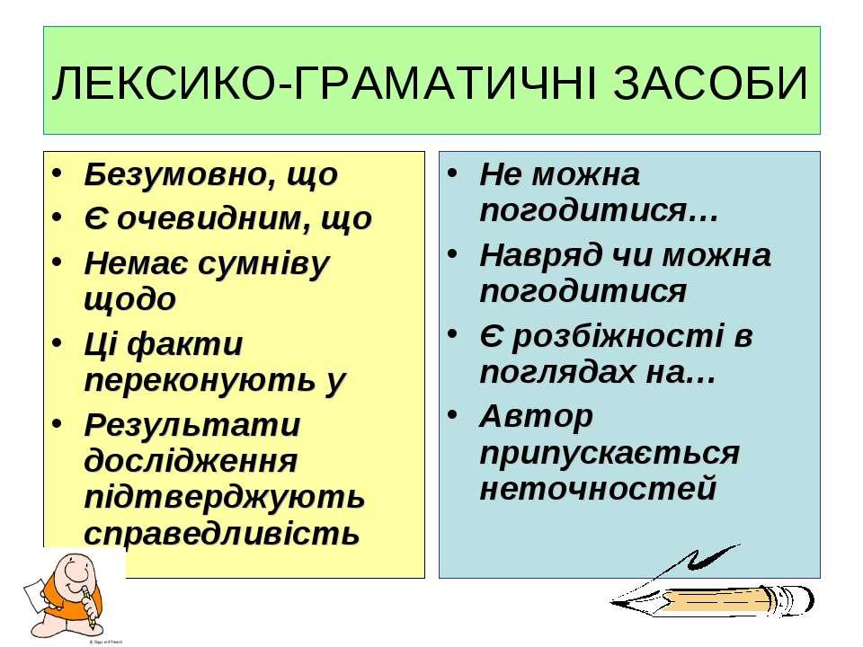 ЛЕКСИКО-ГРАМАТИЧНІ ЗАСОБИ Безумовно, що Є очевидним, що Немає сумніву щодо Ці...
