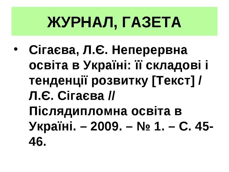 ЖУРНАЛ, ГАЗЕТА Сігаєва, Л.Є. Неперервна освіта в Україні: її складові і тенде...