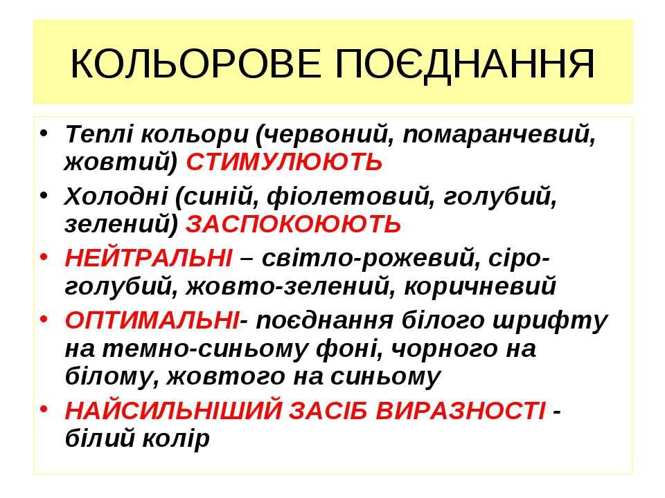 КОЛЬОРОВЕ ПОЄДНАННЯ Теплі кольори (червоний, помаранчевий, жовтий) СТИМУЛЮЮТЬ...