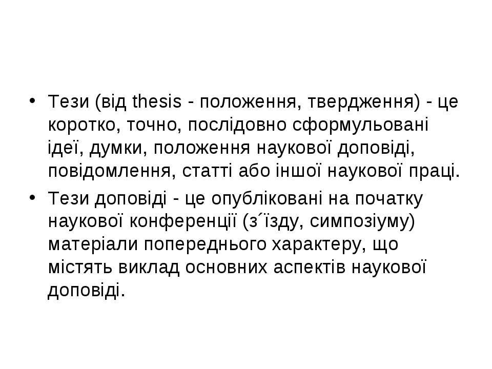 Тези (від thesis - положення, твердження) - це коротко, точно, послідовно сфо...