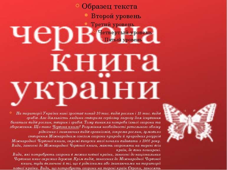 На території України нині зростає понад 10 тис. видів рослин і 15 тис. видів ...