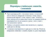 Перевірка учнівських зошитів, словників При перевірці робіт з іноземної мови ...