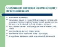Особливості вивчення іноземної мови у початковій школі позитивна мотивація; і...