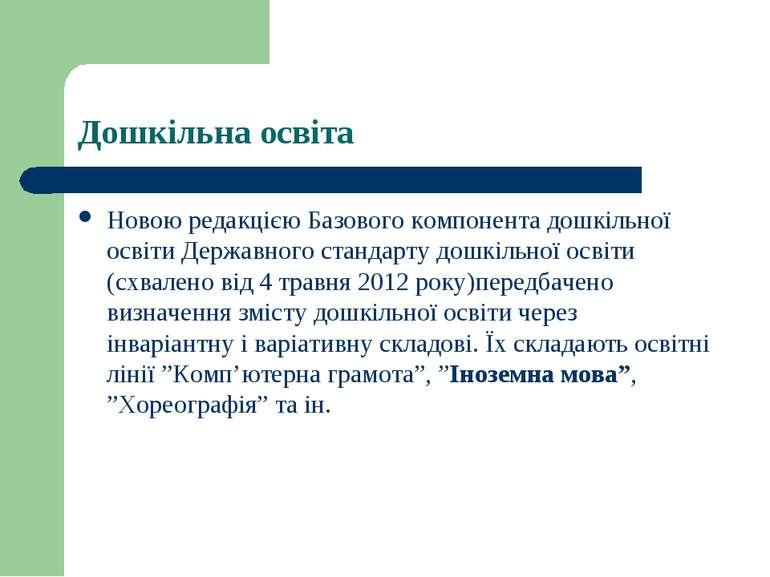 Дошкільна освіта Новою редакцією Базового компонента дошкільної освіти Держав...