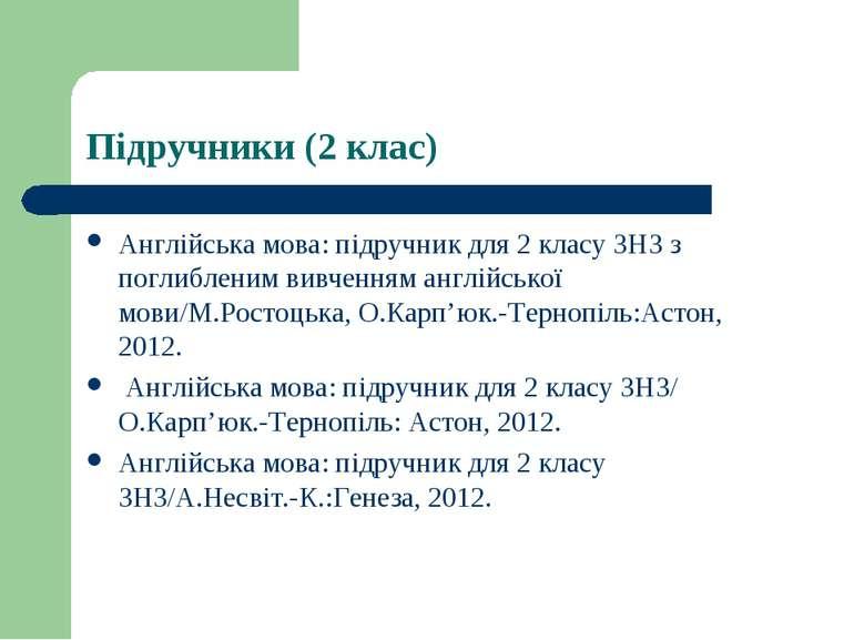 Підручники (2 клас) Англійська мова: підручник для 2 класу ЗНЗ з поглибленим ...