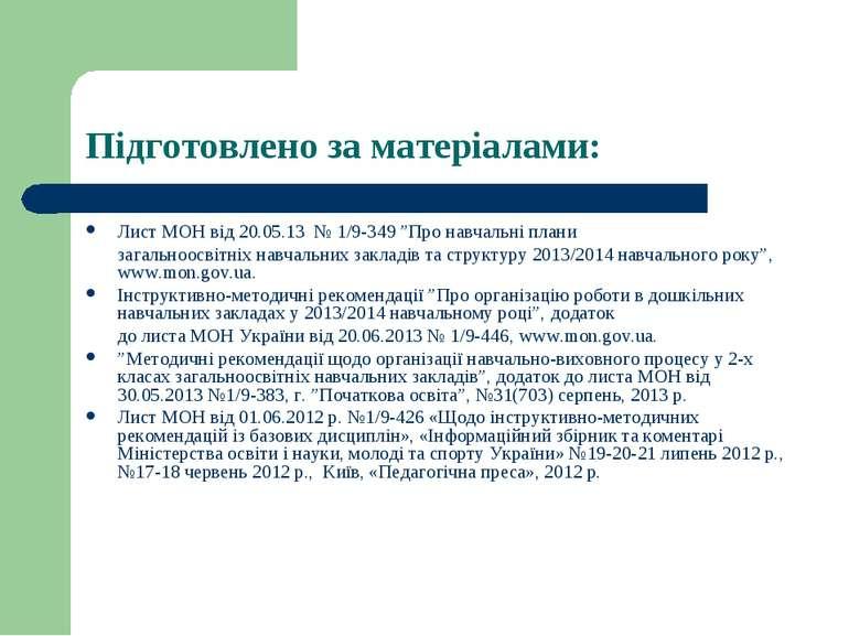 """Підготовлено за матеріалами: Лист МОН від 20.05.13 № 1/9-349 """"Про навчальні п..."""