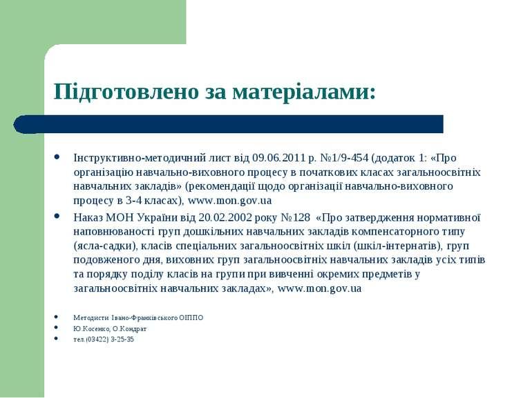 Підготовлено за матеріалами: Інструктивно-методичний лист від 09.06.2011 р. №...