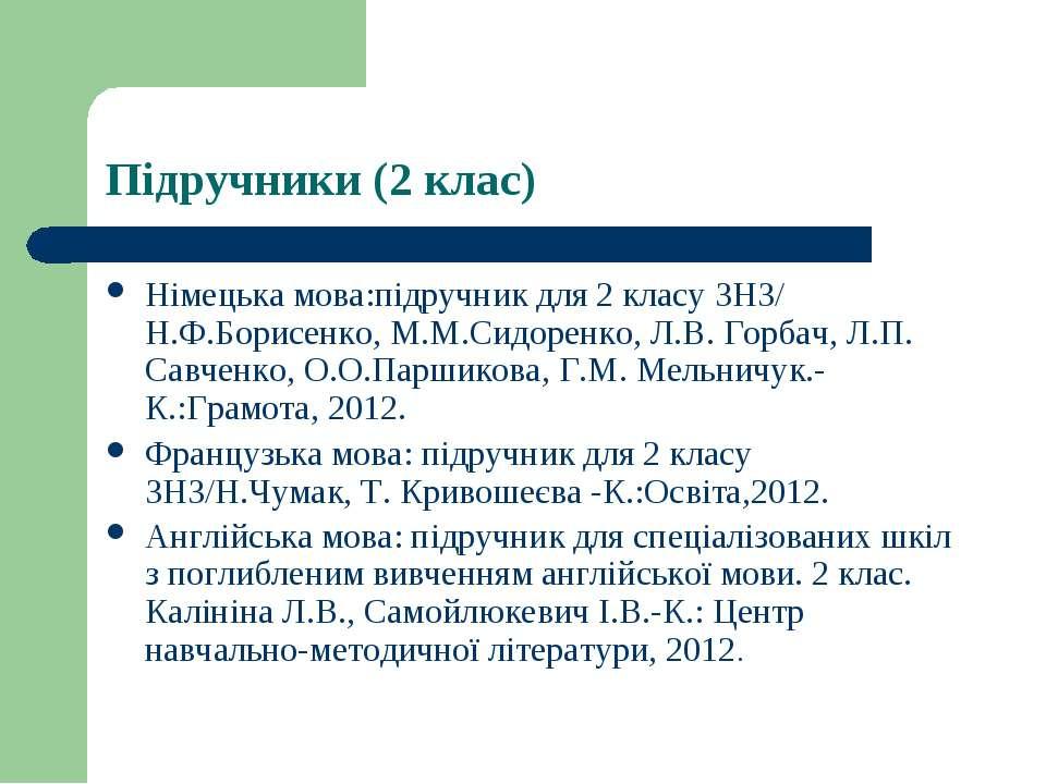 Підручники (2 клас) Німецька мова:підручник для 2 класу ЗНЗ/ Н.Ф.Борисенко, М...