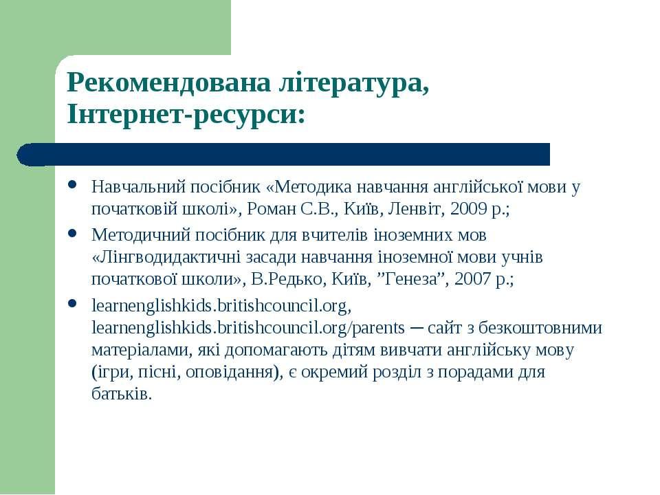 Рекомендована література, Інтернет-ресурси: Навчальний посібник «Методика нав...