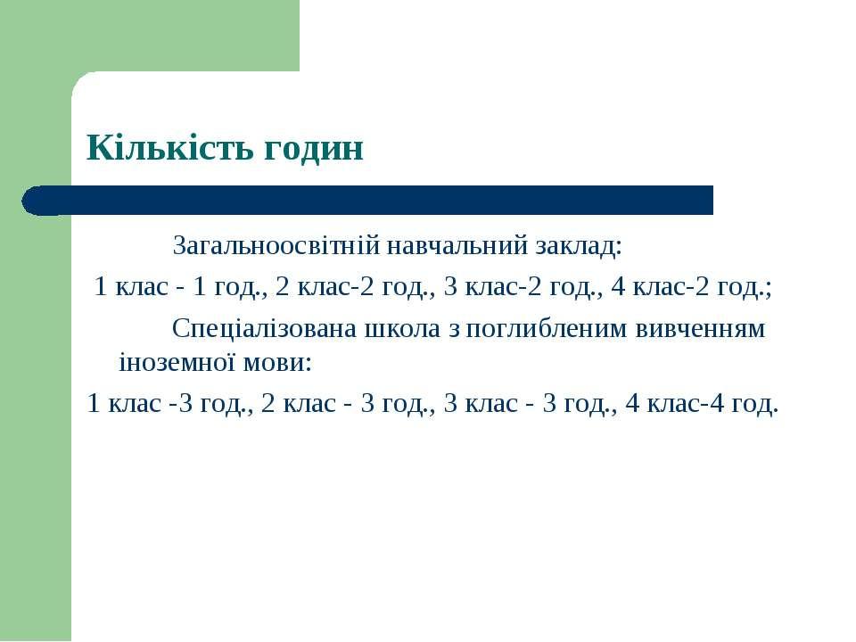 Кількість годин Загальноосвітній навчальний заклад: 1 клас - 1 год., 2 клас-2...