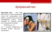 Артеріальний тиск Кров'яний тиск — тиск, який кров надає на стінки кровоносни...