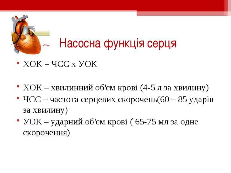 Насосна функція серця ХОК = ЧСС х УОК ХОК – хвилинний об'єм крові (4-5 л за х...